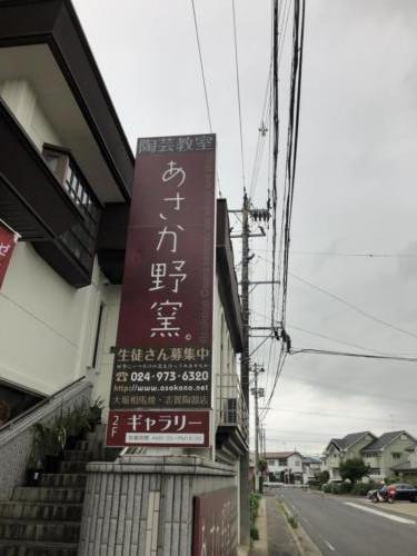 あさか野窯にて陶芸研修